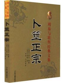 周易与堪舆经典文集 卜筮正宗 王道亨 中医古籍出版社