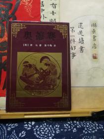 奥德赛  94年一版一印  精装  品纸如图  书票一枚  便宜19元