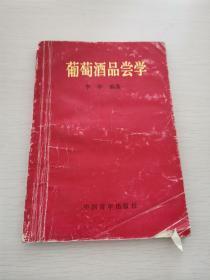 葡萄酒品尝学(1996年版)