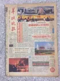 羊城晚报1994年10月1-14日 原版合订