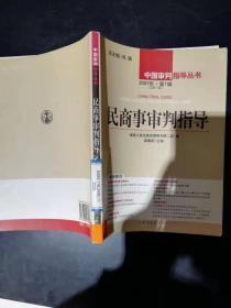 民商事审判指导.2007年第1辑