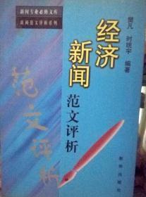 经济新闻范文评析 新华出版社