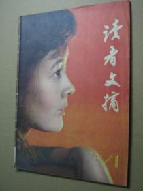 读者文摘(1981年——1993年)含创刊号、改刊号 不重复144本