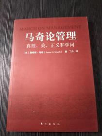 马奇论管理:真理、美、正义和学问