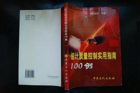 统计质量控制实用指南100例