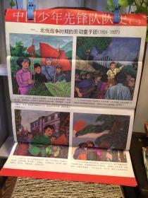 中国少年先锋队队史宣传画(全五张)2开 九十年代印刷