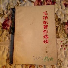毛泽东著作选读(乙中本)