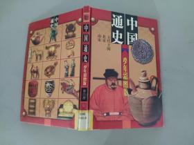 中国通史少年彩图版