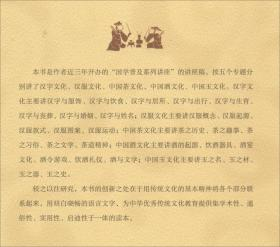 何以载道:传统文化五讲