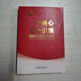 一个核心五个引领——中国中冶党建案例集