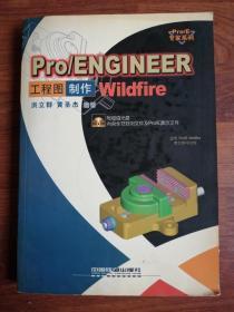 Pro/ENGINEER Wildfire 工程图制作——ProE专家系列