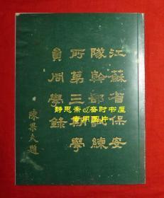 民国24年江苏省保安队干部训练所第三期学员同学录,静思斋影印本