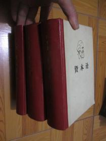 资本论 (第一,二,三卷)  【全三册】   大32开,精装