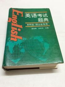 英语考试题典(本科生、硕士生专用)