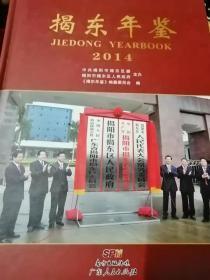 揭东年鉴2014