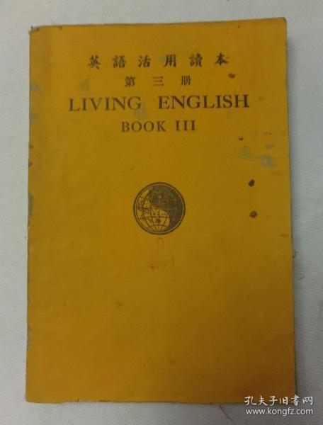 英语活用读本 第三册   1928年版