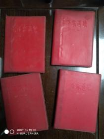 毛泽东选集(1-4册卷 红皮 )   *44*