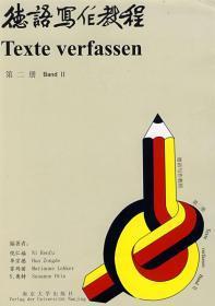德语写作教程