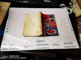 菜谱 山东科学技术出版社  32开本