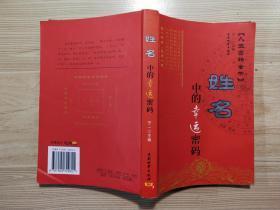 姓名中国幸运密码