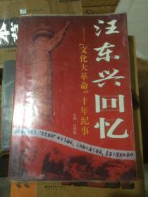 汪东兴回忆文化大革命十年纪事