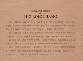 黑龙江移民史