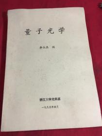 量子光学~浙江大学光科系:李士杰