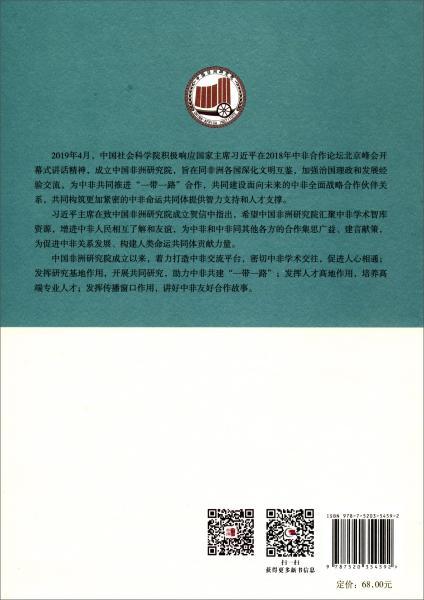 中欧非三方合作可行性研究