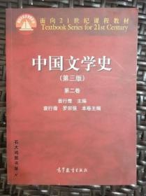 二手中国文学史
