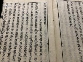 和刻佛學《佛頂尊勝陀羅尼經》1冊全,有梵文,刻字精美,??本?。內失4葉8面。
