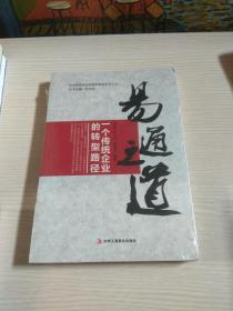 长治县政协文史资料系列丛书(3)·易通之道:一个传统企业的转型路径【全新未开封】