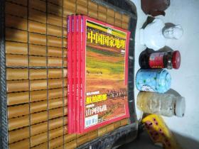 中国国家地理 2005(5-6)陕西专辑 上下  带地图  7.8 【4册合售】