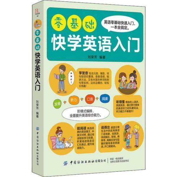 零基础快学英语入门