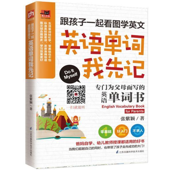 跟孩子一起看图学英文(套装共2册)