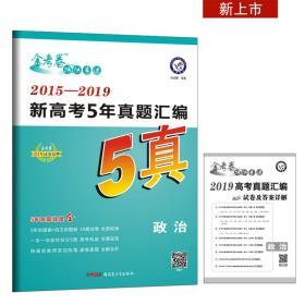 20新高考5年真题汇编(5真)政治