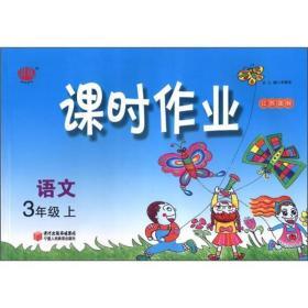 课时作业:语文(3年级上)(江苏国标)