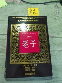 老子 精装 湖南出版社 汉英对照 文白对照