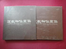 道教神仙画集(珍藏本)