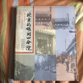 北京的胡同四合院(货号t4)