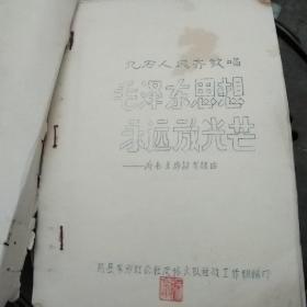 毛主席语录谱曲~油印本(亿万人民齐歌唱 --毛泽东思想永远放光芒、红卫兵战歌)