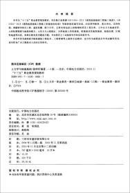 """土力学与地基基础(第4版)/""""十三五""""职业教育规划教材"""