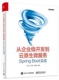 从企业级开发到云原生微服务:SpringBoot实战