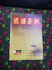 围棋春秋试刊(1983-3)