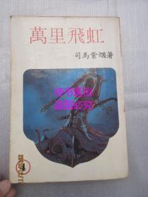 万里飞虹 第四集
