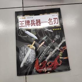 王牌兵器 : 名刃