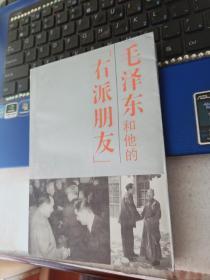 毛泽东和他的