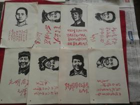 文革宣传画木刻版 <毛主席头像及诗词>  32开(1一40,缺22)