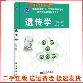 遗传学(第2版普通高等教育十一五国
