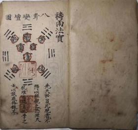 清代〈乾隆皇帝五十年〉 梅山老祖师杨玄茂精绘《祷雨法宝》一册全。此书记集梅山道教多种符法;共抄45筒子页  品相完整。