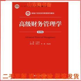 高级财务管理学(第四版)(新编21世